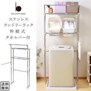 ランドリーラック 伸縮 式 タオルバー 付き ステンレス 収納  洗剤 脱衣所 洗濯 送料無料|beworth-shop
