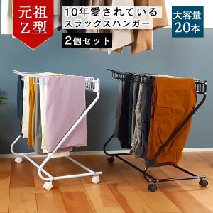スラックスハンガー 20本掛け 2個セット  衣類 収納 ズボン パンツ クローゼット 押入れ キャスター付 送料無料|beworth-shop