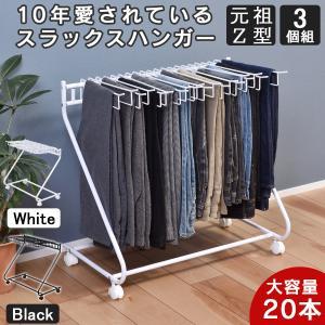 スラックスハンガー 20本掛け 3個セット  衣類 収納 ズボン パンツ クローゼット 押入れ キャスター付 送料無料|beworth-shop