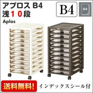 収納ボックス アプロス B4 浅型 10段 Aplos レターケース 書類ケース 引き出し 収納BO...