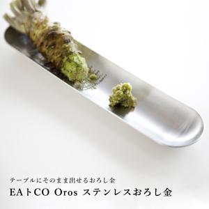 おろし金 おろし器 シテンレス 日本製 EAトCO Oros 底面に穴のない トレー タイプ テーブル の上にそのまま置けます おろし器 グレーター 送料無料|beworth-shop