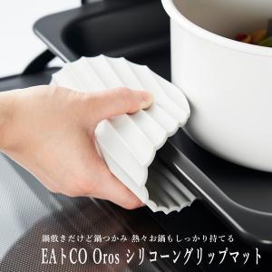鍋敷き 鍋つかみ シリコン 耐熱 EAトCO Nami ライトグレー/ダークグレー/グリーン 滑りにくい 耐熱シリコン 送料無料|beworth-shop