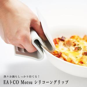 鍋つかみ シリコン 耐熱 EAトCO Motsu ライトグレー/ダークグレー/グリーン 滑りにくい 耐熱シリコン 送料無料|beworth-shop