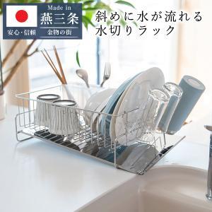 水切りラック 斜めに水が流れる型 ステンレス 左置き用/右置き用 キッチン シンク上 さびにくい 収納 国産 水切りカゴ 水切りかご
