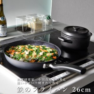 フライパン ガス IH対応 鉄製 使いやすい 26cm サイズ 料理研究家 小田真規子さん監修 こげつき防止 サビに強い 日本製 国産 送料無料|beworth-shop