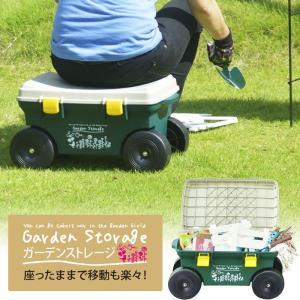 ガーデンストレージ キャスター付き ガーデニング  草取り 草むしり 椅子 園芸 庭 畑 農業 農作業 国産 日本製