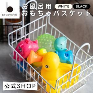 おもちゃバスケット ホワイト IM-140016(お風呂用 玩具 おもちゃ バスケット 収納 かご カゴ 片づけ 片付け お片付け)の商品画像|ナビ