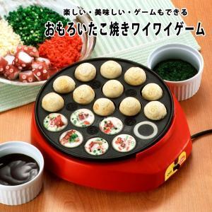 たこ焼き器 おもろいたこやきワイワイゲーム パーティ 家族 友達 孫 親戚 パーティーグッズ 日本製 送料無料|beworth-shop