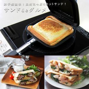 ホットサンドメーカー ホットサンド パン サンド de グルメ ガスコンロ IH 対応 料理  鉄鍋 手軽 時短  日本製 燕三条製|beworth-shop