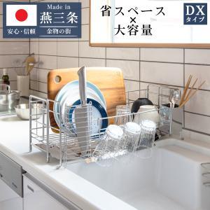 水切りラック シンク横 伸縮 DX ステンレス シンク上  大容量 スリム キッチン さびにくい 収納 国産 水切りカゴ 送料無料|beworth-shop