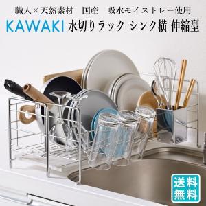 水切りラック 珪藻土 吸水トレー セット シンク横 伸縮 ステンレス 大容量 スリム キッチン シンク上 KAWAKI 国産 日本製 MM-700088S 送料無料|beworth-shop