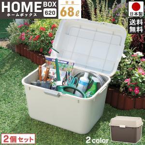 収納ボックス ルームパック 620 2個セット  屋外 屋内 プラスチック 頑丈 フタ付き 宅配ボックス ポリタンク 防災 日本製 国産|beworth-shop