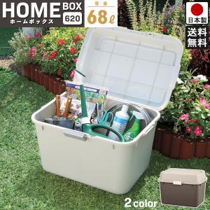 収納ボックス  ルームパック 620 屋外 屋内 プラスチック 頑丈 フタ付き 宅配ボックス ポリタンク 防災 日本製 国産|beworth-shop