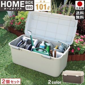 収納ボックス ルームパック880 大型 2個セット  屋外 屋内 プラスチック 頑丈 フタ付き 宅配ボックス ポリタンク 防災 日本製 国産|beworth-shop