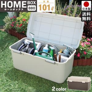 収納ボックス ルームパック 880 大型 屋外 屋内 プラスチック 頑丈 フタ付き 宅配ボックス ポリタンク 防災 日本製 国産|beworth-shop