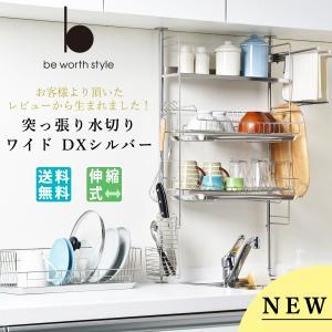 水切りラック 突っ張り型 ワイドDX ステンレス キッチン  シンク上  大容量 スリム さびにくい 収納 国産 水切りかご 送料無料|beworth-shop