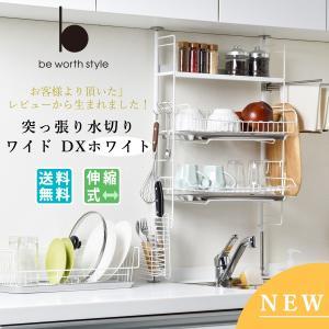 水切りラック 突っ張り型 ワイドDX ホワイト キッチン  シンク上  大容量 スリム さびにくい 収納 国産 水切りかご 送料無料|beworth-shop
