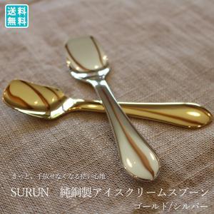 アイスクリーム スプーン SURUN 純銅製 ゴールド シルバー キッチン 雑貨 おしゃれ 日本製 国産|beworth-shop