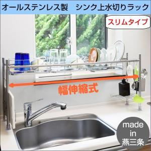 水切りラック シンク上型 Sサイズ ステンレス キッチン シンク上 さびにくい 収納 大容量 国産 水切りカゴ 水切りかご 送料無料|beworth-shop
