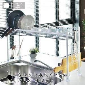 水切りラック シンク上 型 スリム ホワイト キッチン さびにくい 収納 大容量 国産 水切りカゴ 水切りかご 送料無料|beworth-shop