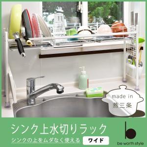 水切りラック シンク上 型 ワイド ホワイトキッチン さびにくい 収納 大容量  国産 水切りカゴ 水切りかご 送料無料|beworth-shop