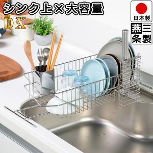 水切りラック シンク渡しタイプ ステンレス  シンク上  大容量 スリム 伸縮 水切りカゴ さびにくい 日本製 送料無料|beworth-shop