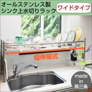水切りラック シンク上型 Lサイズ ステンレス キッチン シンク上 さびにくい 収納 大容量 国産 水切りカゴ 水切りかご 送料無料|beworth-shop