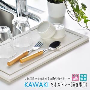 水切りトレー 珪藻土 吸水 モイストレー スリム キッチン シンク上 国産 日本製 MM-700087S KAWAKI 水切りラック 対応 送料無料|beworth-shop