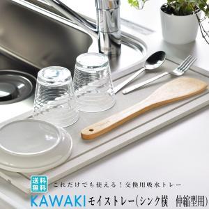 水切りトレー 珪藻土 吸水 モイストレー スリム キッチン シンク上 国産 日本製 MM-700088 KAWAKI 水切りラック 対応 送料無料|beworth-shop