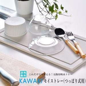 水切りトレー 珪藻土 吸水 モイストレー スリム キッチン シンク上 国産 日本製 SS-310217S KAWAKI 水切りラック 対応 送料無料|beworth-shop