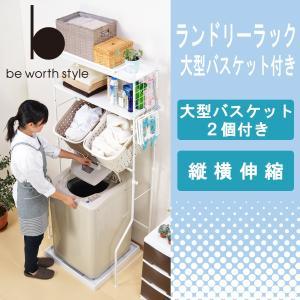 ランドリーラック 大型 バスケット 付 ホワイト おしゃれ 大容量 洗濯機 収納 洗剤 脱衣所 送料無料|beworth-shop