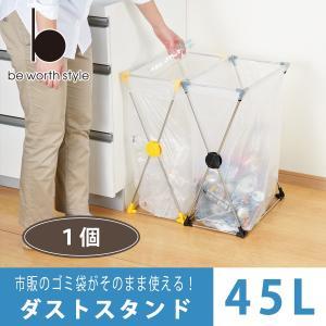 ダストスタンド45L ステンレス ダストボックス ゴミ箱 おしゃれ 大型 分別 スリム ゴミ袋 日本製の写真