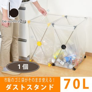 ごみ箱 70リットル スリム ダストボックス おしゃれ キッチン 分別 ごみ袋 屋外 日本製|beworth-shop