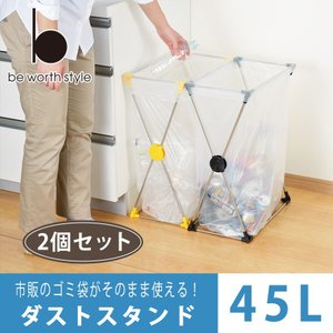 ごみ箱 45リットル 2個セット スリム ダストボックス おしゃれ キッチン 分別 ごみ袋 屋外 日本製|beworth-shop