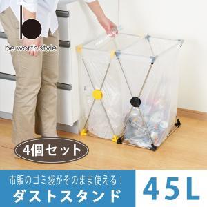 ごみ箱 45リットル 4個セット スリム ダストボックス おしゃれ キッチン 分別 ごみ袋 屋外 日本製|beworth-shop