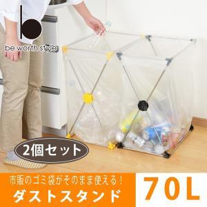 ごみ箱 70リットル 2個セット スリム ダストボックス おしゃれ キッチン 分別 ごみ袋 屋外 日本製|beworth-shop