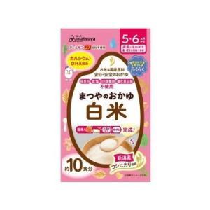 まつやのおかゆ白米 10食入(5・6ヵ月頃〜ベビーフード)