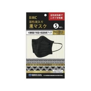 【3個まで送料205円(定型外郵便)】BMC 活性炭入り 黒マスク ふつうサイズ 5枚入 bey-drug