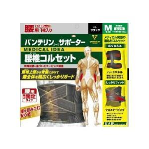 バンテリンサポーター 腰椎コルセット ふつうサイズ Mサイズ(1枚入り) へそ周り65〜85cm ブ...