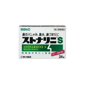 【3個まで(定形外郵便)】【第2類医薬品】ストナリニS(新)(24錠) bey-drug