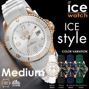 アイスウォッチ 公式ストア 腕時計 ICE-WATCH ICE-STYLE アイス スタイル ミディアムサイズ メンズ レディース アイスウォッチ|beyondcool