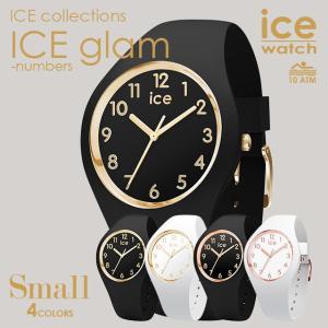 アイスウォッチ 新作  ICE-WATCH ICE glam - アイスグラム - ナンバーズ (スモール) 全4色|beyondcool