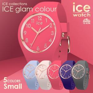 アイスウォッチ ICE-WATCH ICE glam colour アイスグラムカラー - ナンバーズ (スモール) 全5色|beyondcool