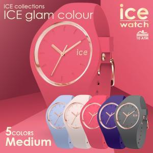 アイスウォッチ ICE-WATCH ICE glam colour アイスグラムカラー (ミディアム) 全5色|beyondcool
