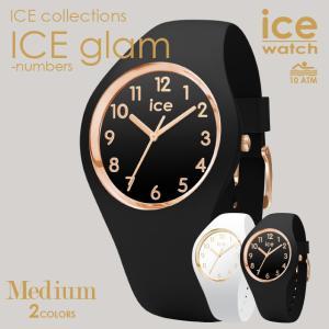 アイスウォッチ ICE-WATCH ICE glam - アイスグラム - ナンバーズ (ミディアム) 全2色|beyondcool