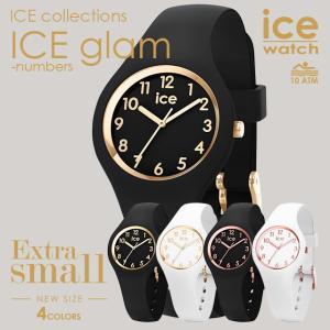 アイスウォッチ ICE-WATCH ICE glam - アイスグラム - ナンバーズ (エクストラスモール) 全4色|beyondcool