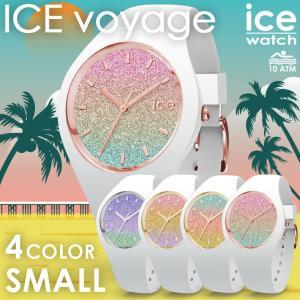 ICE-WATCH アイスウォッチ ICE voyage アイス ボヤージュ スモール 全4色|beyondcool