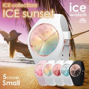db9ef9171c アイスウォッチ ICE-WATCH アイスウォッチ ICE sunset - アイスサンセット (スモール) ...