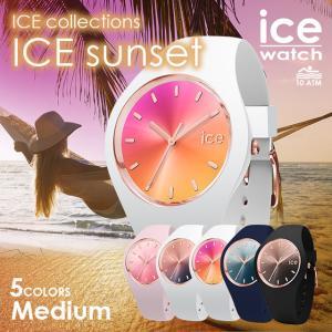 アイスウォッチ ICE-WATCH アイスウォッチ ICE sunset - アイスサンセット (ミディアム)|beyondcool