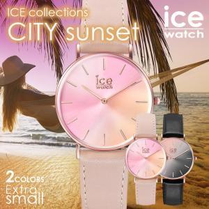 アイスウォッチ CITY  sunset - シティサンセット (エクストラスモール) ICE-WATCH 全2色|beyondcool